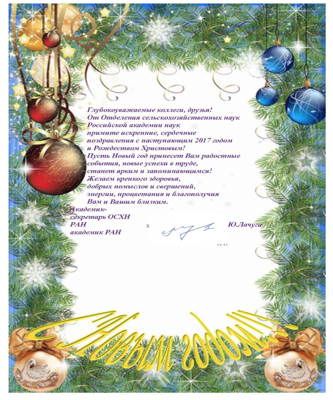 Образец бланков с новым годом